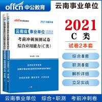 中公教育2021云南省事业单位公开招聘分类考试C类套装:考前冲刺(职业能力倾向测验+综合应用能力)C类 2本套