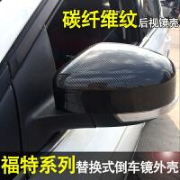 福特 新福克斯致胜锐界改装碳纤维后视镜盖倒车镜外壳反光镜罩贴