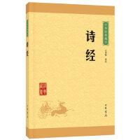 诗经--中华经典藏书(升级版)本选本入选的篇目为公认的名篇/风雅颂中国古代诗歌总集/国学书籍