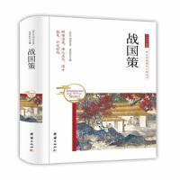 【旧书二手书9成新】战国策 刘向,苏智恒 9787512657014 团结出版社