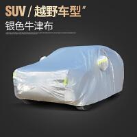 车辆挡风玻璃罩雪佛兰探界者/科帕奇衣罩SUV专用防晒防雨创酷沃兰多防冻防雪