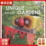 奇异花园 (法)苏菲・巴尔波(Sophie Barbaux) 编著;邵雪梅,王美文 汉译 9787538192254