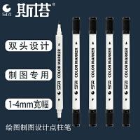 斯塔双头点柱笔马克笔黑色点柱笔水性1-4MM宽幅双头笔3100快题画建筑柱子记号笔