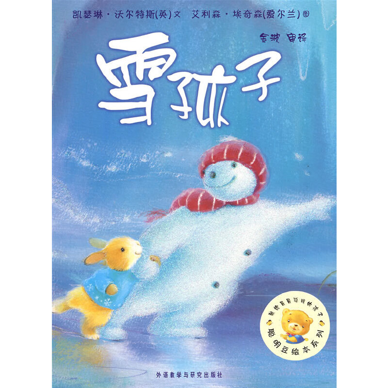 聪明豆绘本系列第4辑:雪孩子