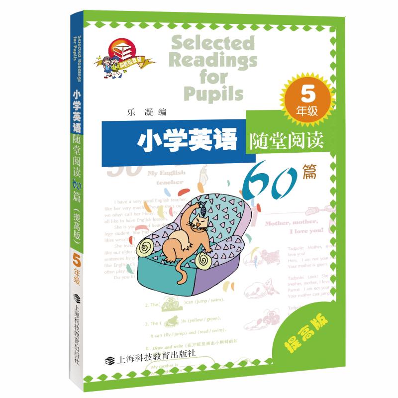 小学英语随堂阅读60篇(提高版)          五年级