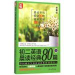 初二英�Z晨�x�典80篇(第4版)