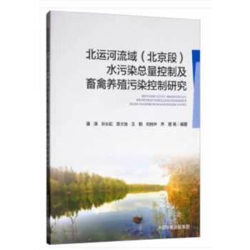 北运河流域(北京段)水污染总量控制及畜禽养殖污染控制研究