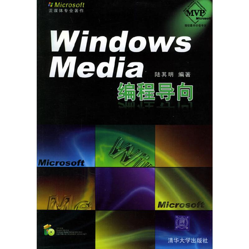 windows media 10_windows media编程导向_windows media audio 9下载