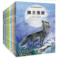 现货包邮 西顿动物故事(全12册)精装绘本 狼王洛波 麻雀兰迪