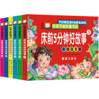 床前5分钟好故事 全6册 儿童故事书0-3-6-12岁幼儿早教启蒙 幼儿园宝宝睡前0-3-6-12周