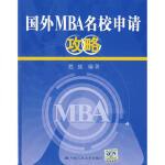 国外MBA名校申请攻略 �d捷 中国人民大学出版社