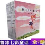 鲁冰七彩童话入选部编版小学语文教材让孩子在诗歌般富有韵律的语言和充满奇思妙想的笔触中培养想象力提高写作水平全7册