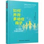 【正版】如何养育多动症孩子+儿童注意力训练全书(共2册) 好动拖沓等10类典型注意力问题 德国经典注意力培养全书 多动