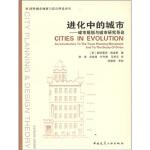 国外城市规划与设计理论译丛 进化中的城市:城市规划与城市研究导论 [英] 帕特里克・格迪斯,李浩 等,邹德慈 校 中国