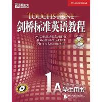 新东方 剑桥标准英语教程1A(学生用书)(附1CD光盘)