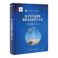 航天光学遥感器辐射定标原理与方法
