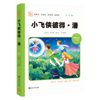 小飞侠彼得 潘 新版 彩绘注音版 小学语文新课标必读丛书