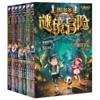 墨多多谜境冒险(1-7共7册)黑贝街奇遇 上 中 下 隐匿的巫女面具(上 下) 乌鸦城的诡局 (上 下)