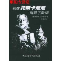【旧书9成新】【正版现货包邮】我在托斯卡尼尼指导下歌唱,(意)瓦尔登戈 ,陈复君 ,中央音乐学院出版社,9787810960854