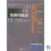 【二手旧书9成新】家具与陈设庄荣中国建筑工业出版社9787112061488