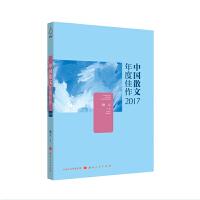 5折特惠 中国散文年度佳作2017 精选名编名家名篇荟萃 共筑文学年度盛宴
