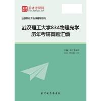 武汉理工大学834物理光学历年考研真题汇编【资料】