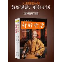 人生精进系列:好好说话、好好听话(全2册)