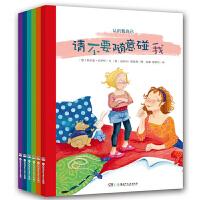 认识我自己6册学会爱自己系列 请不要随意碰我 幼儿性教育启蒙绘本 0-3-6岁自我保护意识培养 幼儿园安全教育早教图画书 亲子共读睡前故事书 我从哪里来