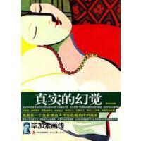 【旧书9成新】【正版现货】真实的幻觉/毕加索画传董诗兵著时代文艺出版社