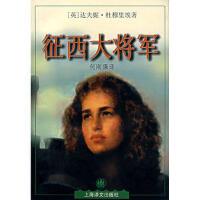 【旧书9成新正版现货包邮】征西大将军达夫妮・杜穆里埃9787532722372上海译文出版社