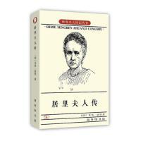居里夫人传 (法)艾芙・居里;左明彻 综合文学 新华书店正版图书籍 商务印书馆