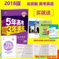 2018年B版专项测试5年高考3年模拟高考英语北京市专用曲一线科学备考高中英语五三五年高考三年模拟英语高考总复习资料g