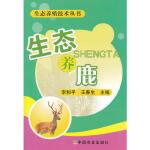 生态养鹿 李和平,王春生 中国农业出版社