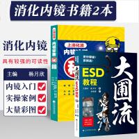 2本 大圃流ESD教程手术技巧+上消化道内镜诊断秘籍 胃镜检查诊断