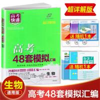 2019版 高考快递模拟汇编48套生物 高考试卷 通用版