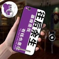 红米5a手机壳防摔磨砂个性创意小米MCE3B手机套Redmi 5A保护套女外壳网红潮牌男新款硅胶软情
