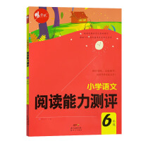 2020版 畅学优小学语文阅读能力测评6年级/六年级 根据统编版语文教材编写
