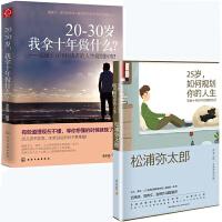 【正版】25岁如何规划你的人生+20-30岁我拿十年做什么(共2册)将来的你自我实现 人生规划 所有失去的都会以另一方