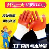 手套劳保橡胶牛筋胶皮浸胶塑胶耐磨工作防滑防水加厚工地带胶