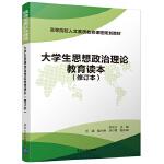 大学生思想政治理论教育读本(修订本)
