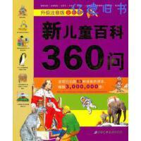 【二手旧书9成新】新儿童百科360问升级注音版 金色卷哈瑞斯盖夫吕敬男王榕北京科学技术出版社9787530448779