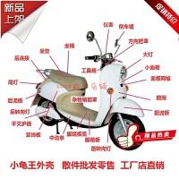 欧版小龟王 摩托车/电动车外壳/配件通用小龟全套外壳 烤漆件SN4881