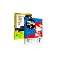 蔡康永的说话之道(修订版)+蔡康永的说话之道2(套装全2册)