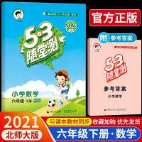 2021春 53随堂测小学数学六年级下册北师版BSD 小儿郎53随堂测6年级数学下册北师版