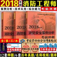 3本套 一级注册消防工程师2018教材配套考前冲刺 消防安全技术实务综合能力案例分析2018年版二级