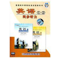 原装正版 普通高中课程标准实验教科书 英语1,2同步听力 2盘 磁带 人教版 英语教辅 英语听力