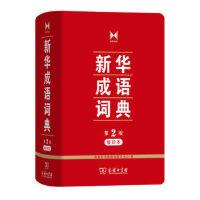 正版新华成语词典(第2版缩印本)商务印书馆 9787100122504