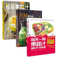 3本 每天一杯果蔬汁减肚子抗衰老+萨巴厨房 能量果蔬汁+玩转榨汁机 我爱做饮料制作教程书籍 diy自