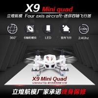 迷你航拍遥控飞机直升机模型无人机小四轴飞行器儿童玩具四旋翼