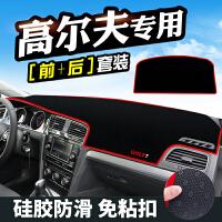 大众高尔夫6仪表台垫嘉旅高尔夫7避光垫中控汽车用品防滑遮光防晒
